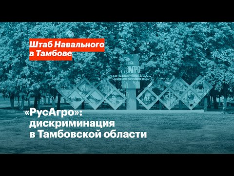 «РусАгро»: дискриминация в Тамбовской области