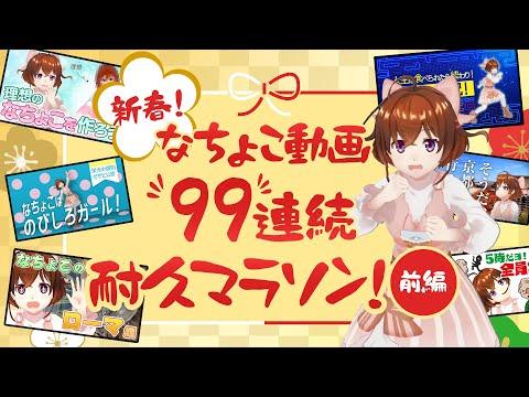 【新春・前編】全動画99連続耐久マラソン!【なちょこのアルバイト】