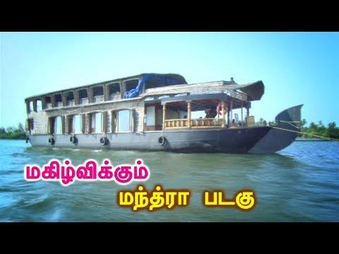 Mantra Houseboats Puducherry / மகிழ்விக்கும் மந்த்ராபடகு