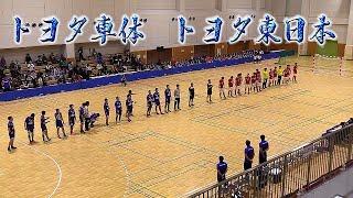 第43回日本ハンドボールリーグ トヨタ車体 トヨタ東日本