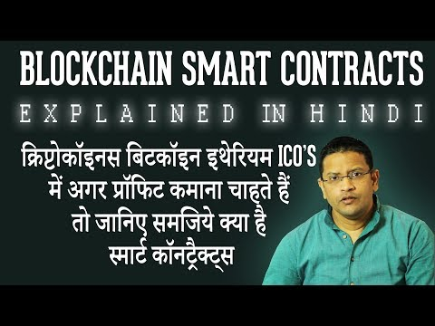 Blockchain SMART CONTRACTS Explained in Hindi. How to Make Profit in ICO's on Ethereum Blockchain