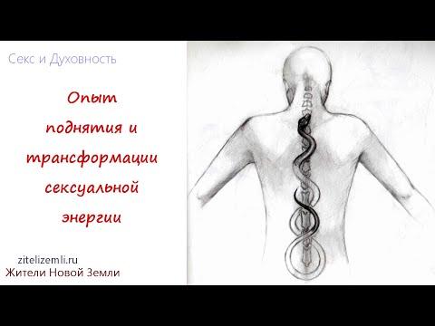 Эзотерика трансформация сексуальной эне