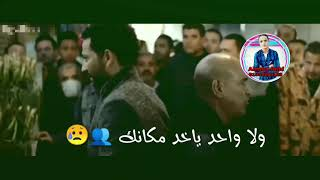 حالات واتس عصام صاصا ياصاحبي يروح عمري عشانك