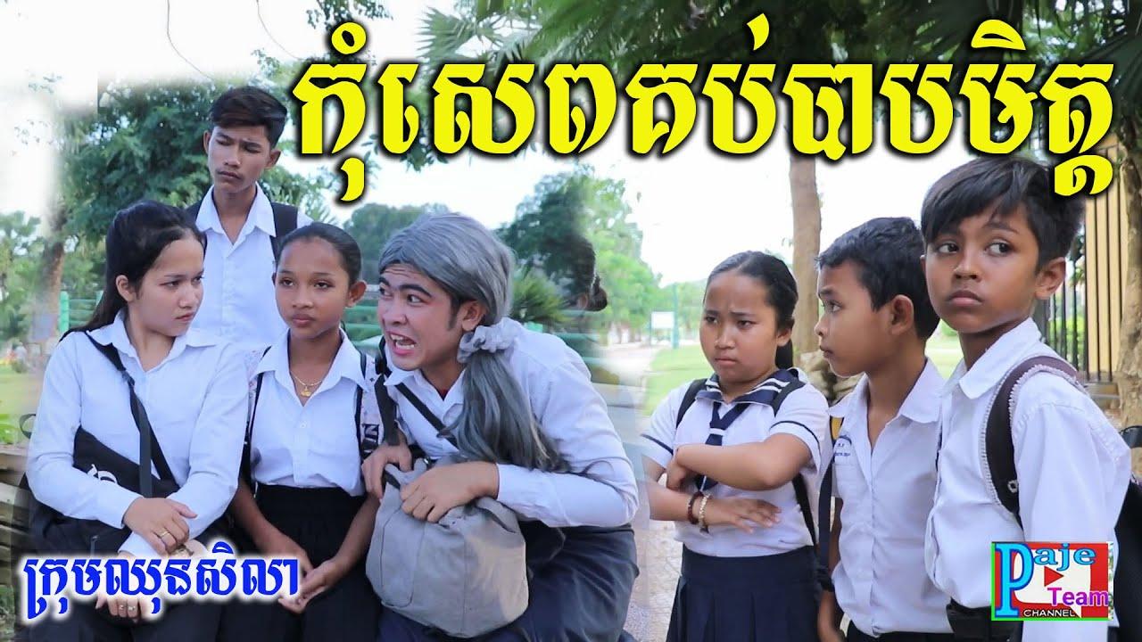 កុំសេពគប់បាបមិត្ត ពីនំស្រួយ77 ,Khmer education comedy videos 2020 from Paje team /ឈុនសិលា