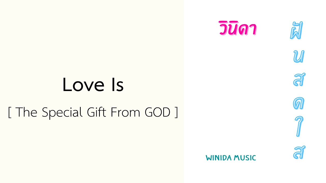 Love is (The Special Gift from GOD)  - วินิดา ตรีพูนผล [อัลบั้ม ฝันสดใส]