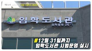 임학도서관 시범운영 실시_[2020.11.4주] 영상 썸네일