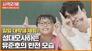 SK 사적리뷰 일일 대학샘 체험 성대모사 하는 유준호의…