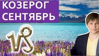 Козерог гороскоп на сентябрь 2018 / Астропрогноз Павел Чудинов