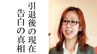 村主章枝の引退後の現在が衝撃的すぎた!!!バイ告白の真相とは!!! 村主章枝 検索動画 29