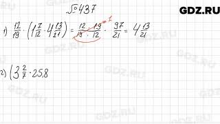 № 437 - Математика 6 класс Мерзляк