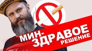 Бон бросает курить МИНЗДРАВОЕ РЕШЕНИЕ НАШЕ