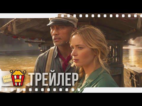 КРУИЗ ПО ДЖУНГЛЯМ — Русский трейлер #3 | 2020 | Дуэйн Джонсон, Эмили Блант, Джесси Племонс