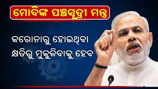 5 point mantra by PM Modi, about Atmanirbhar Bharat, which can boost economy  || Kalinga TV