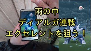 【ポケモンGO】雨のディアルガ連戦、濡れたスマホでエクセレントを狙う!