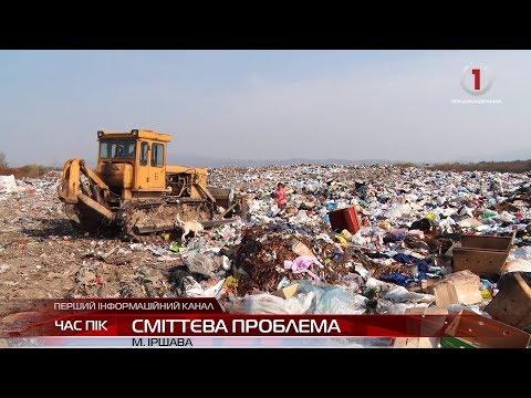 На Іршавщині можуть побудувати першу на Закарпатті сміттєсортувальну станцію