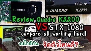 Extreme Review Nvidia Qaudro k2200 vs Geforce GTX1060 รีวิวการ์ดจอ Workstation ซื้อตัวไหนดี