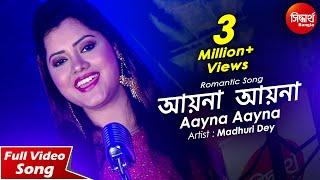 Aayna Aayna   Bangla Romantic Song   Madhuri Dey   Siddharth Bangla