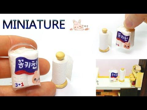 [Miniature] 미니어쳐 포장팩 키친타올 + 키친타올 걸이 만들기 - Paper towel