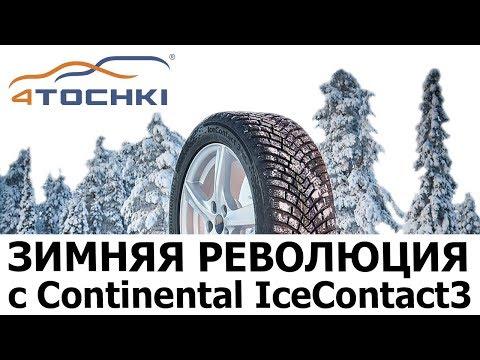 Рекламный видеоролик - Зимняя революция с Continental IceContact3