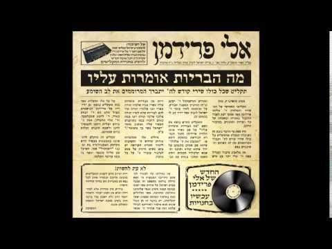 אלי פרידמן - מה הבריות אומרות עליו - סמפלר | Eli Friedman