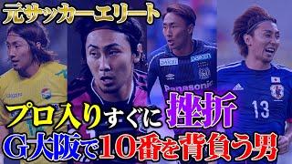 【G大阪 倉田秋】ユースからすぐにプロ入りも挫折。名門で10番を背負うまでが凄すぎた!