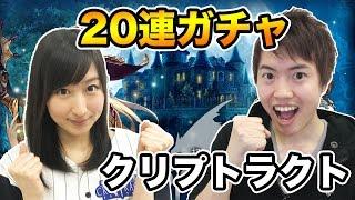 【ガチャ20連】虹玉出てくれ!クリプガールと幻獣契約クリプトラクト!