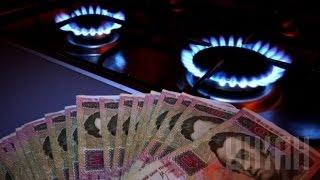 З 1 квітня зростуть тарифи на газ для населення