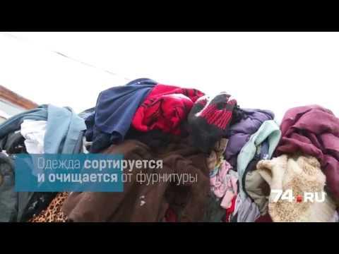 Переработка текстиля, 74.ru