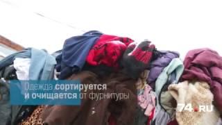 Переработка текстиля, 74.ru(, 2017-02-12T16:59:17.000Z)