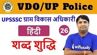 12:00 AM - VDO/UP Police 2018 | Hindi by Ganesh Sir | शब्द शुद्धि