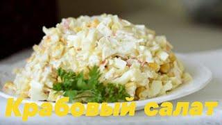 КРАБОВЫЙ САЛАТ. Салат из крабовых палочек.  Крабовый салат классический рецепт