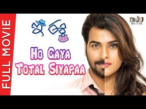 Ho Gaya Total Siyapaa(E EE) - Full Hindi Movie | Naira Shah, Neirah Sham, Betha Sudhakar | Full HD