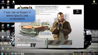 Видеоурок| Как поставить Simple Native Trainer для GTA IV [1.0.7.0] (Перезалив)