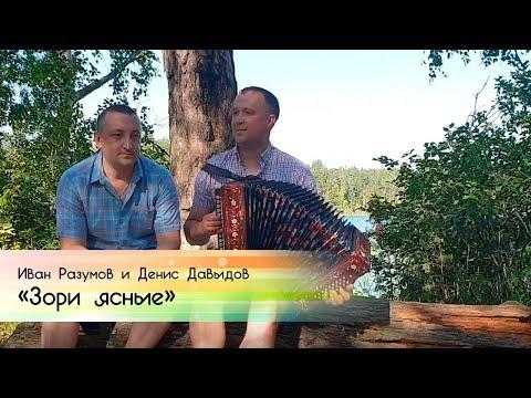 Иван Разумов и Денис Давыдов - Зори ясные на гармони