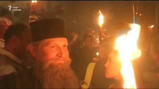 «Благодатний вогонь» в Єрусалимі