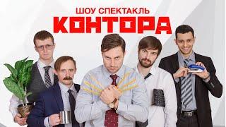 КОНТОРА Шоу-спектакль трейлер