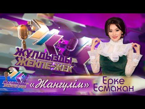 Ерке Есмахан - «Жангүлім» (М.Омаров, С.Тұрғынбеков) - Видео из ютуба