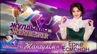 Ерке Есмахан - «Жангүлім» (М.Омаров, С.Тұрғынбеков)
