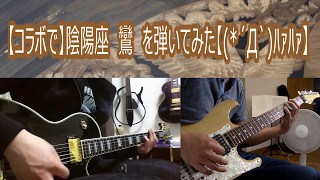 Onmyouza - Yaiba By whitechubby, Ruki-san & Sae 陰陽座- 鸞whitechub...
