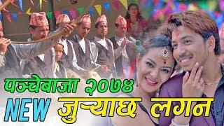 New Nepali Panchebaja song Juraya Chha Lagan | Prakash Saput, Parbati Stri ft Poozana Pradhan| 2074