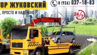 Эвакуатор Жуковский 7-24,  8-926-037-18-83(, 2016-01-25T14:16:29.000Z)