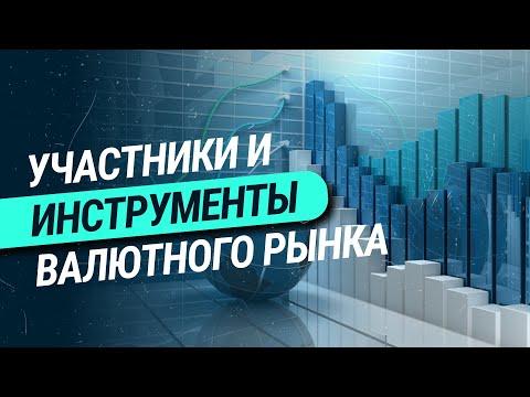 Участники и инструменты валютного рынка