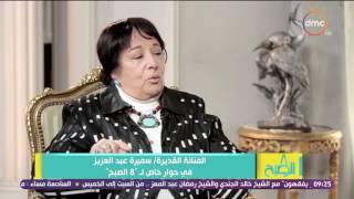 8 الصبح -الفنانة القديرة سميرة عبد العزيز تتحدث عن إلتحاقها بالإذاعة وبداية مشوارها في