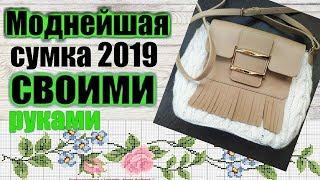 Модная вязаная сумка своими руками Сумки 2019