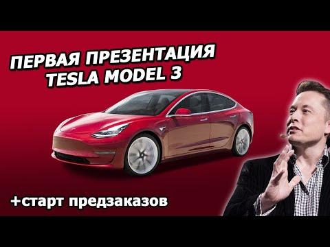 Презентация Tesla Model III |31.03.2016| (На русском)