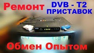 Ремонт DVB T2 Приставок. Обмен Опытом.