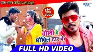 सुपरहिट होली #वीडियो सांग 2020   Choli Pe Mobil Dhar Ke   Anand Pandey   Bhojpuri Holi Geet 2020