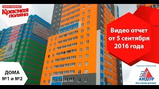 Видеоотчет от 05 09 2016 ЖК Красная поляна. Дома №1 и №2