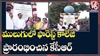 CM KCR Inaugurated Forest College And Research Institute In Mulugu  Telugu News