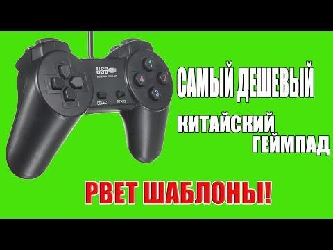 Дешевый китайский геймпад Havit HV-G60 / USB  | Я в ШОКЕ! | Настройка для всех игр |  Baraholka TV